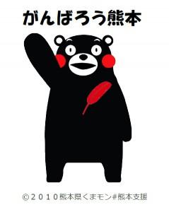 くまモンカット がんばろう熊本