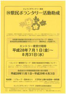 県民ボランタリー活動助成
