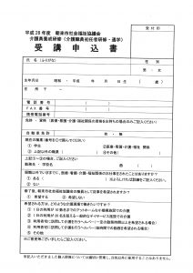 受講申込書