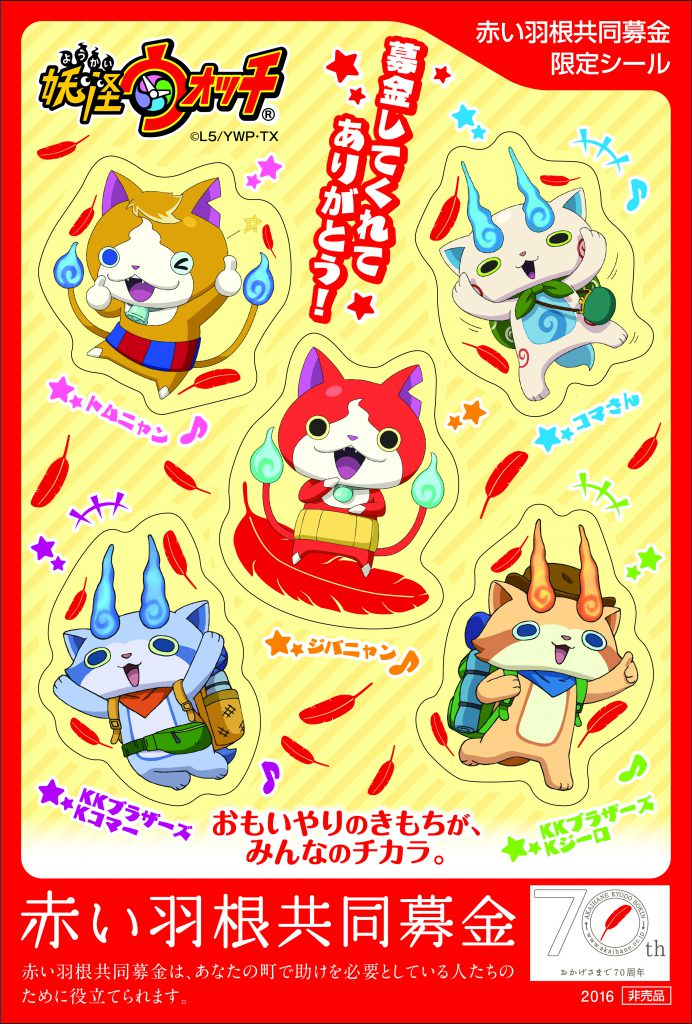 YKW_akaihane_sticker0620 のコピー